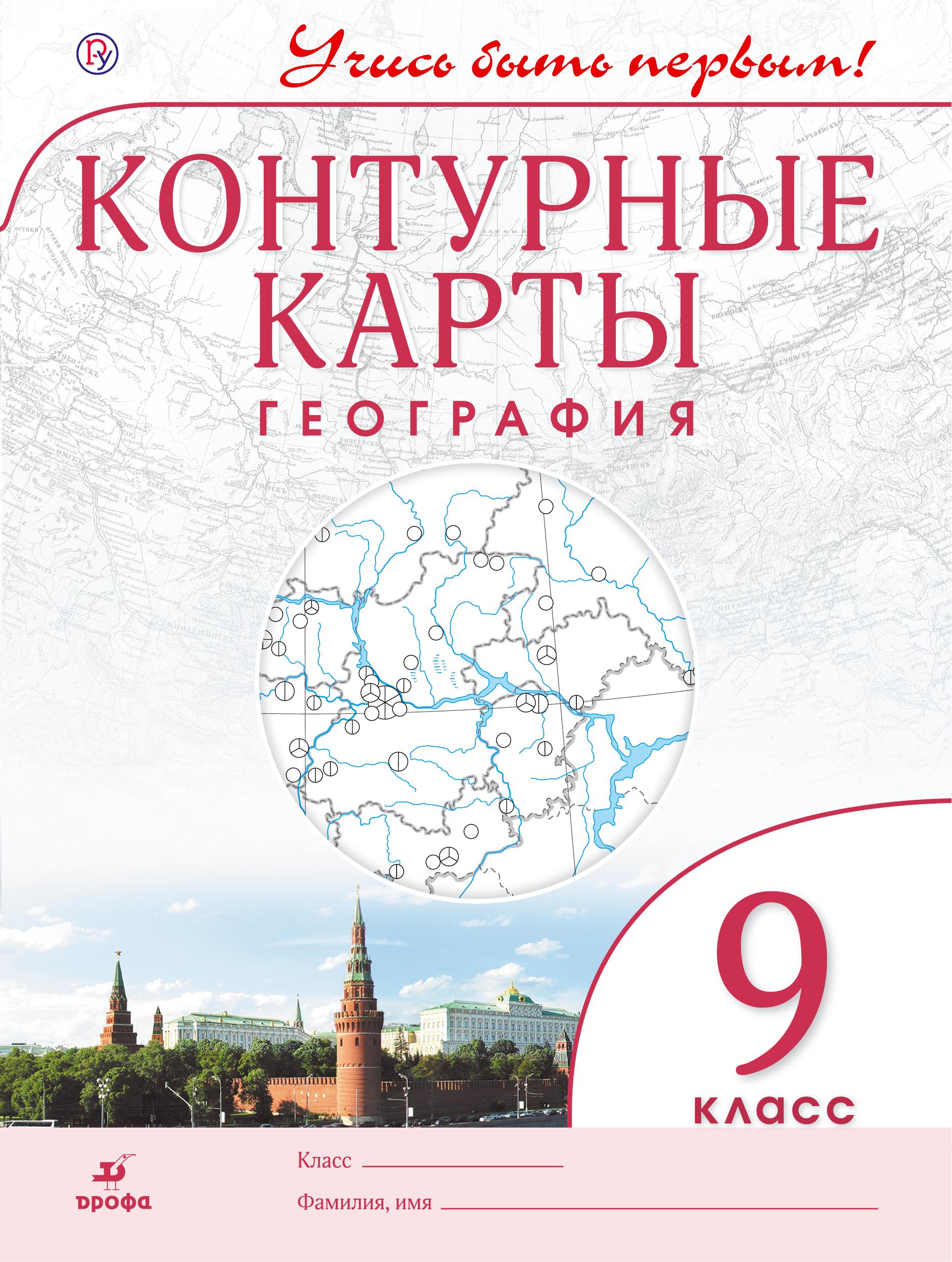 География.9 кл.Контурные карты.(Учись быть первым!)(ДИК) Новые от book24.ru