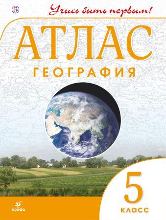 География. 5 класс. Атлас. (Учись быть первым!) (ДИК) НОВЫЙ. ФГОС