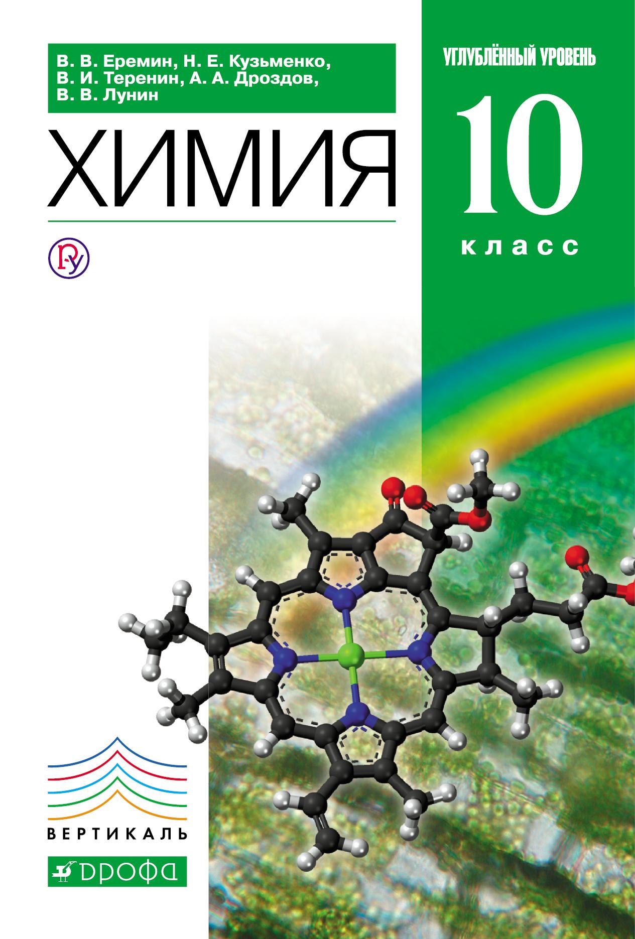 Еремин В.В. Химия.10 класс. Учебник. Углубленный уровень химия 8 класс учебник фгос