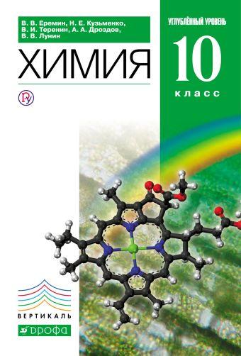 Химия.10 класс. Учебник. Углубленный уровень Еремин В.В.