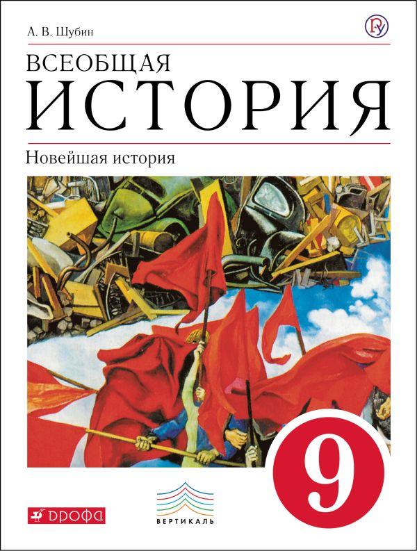 Шубин А. В.: Всеобщая История. Новейшая история. 9 класс. Учебник.