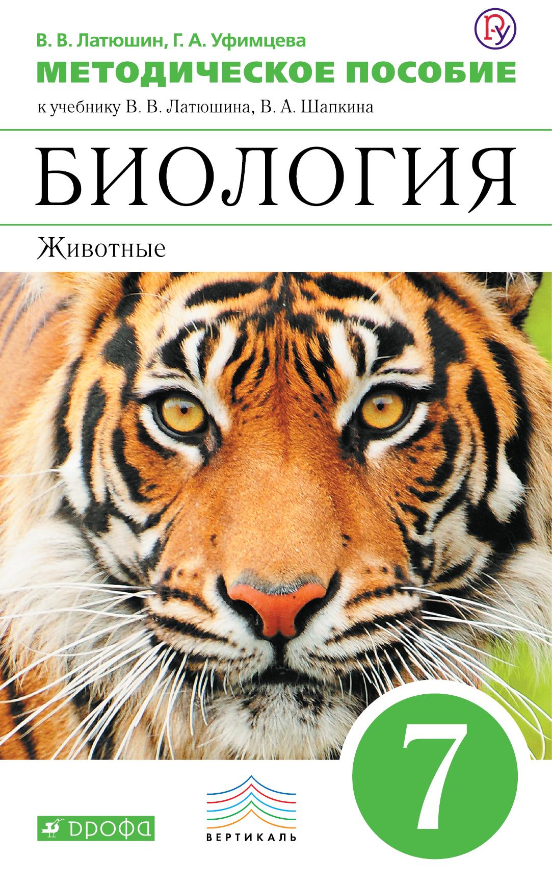 Биология. 7 класс. Животные. Методическое пособие.