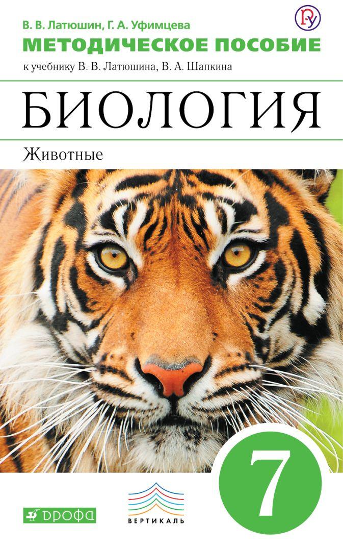Латюшин В.В., Уфимцева Г.А. - Биология. 7 класс. Животные. Методическое пособие. обложка книги