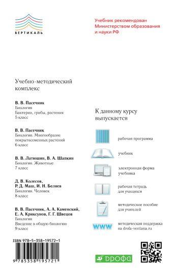 Биология. 7 класс. Животные. Методическое пособие. Латюшин В.В., Уфимцева Г.А.