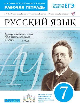 Пименова С.Н. - Русский язык. 7 класс. Рабочая тетрадь. обложка книги