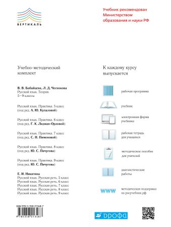 Русский язык. 7 класс. Рабочая тетрадь. Пименова С.Н.