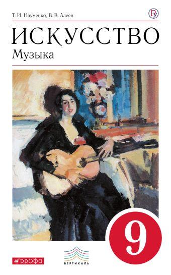 Искусство. Музыка. 9 класс. Учебник. + CD. ВЕРТИКАЛЬ Алеев В.В., Науменко Т.И.