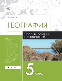 География. Сборник заданий и упражнений по географии. 5 класс. Рабочая тетрадь