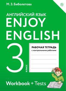 Enjoy English/Английский с удовольствием. 3 класс. Рабочая тетрадь