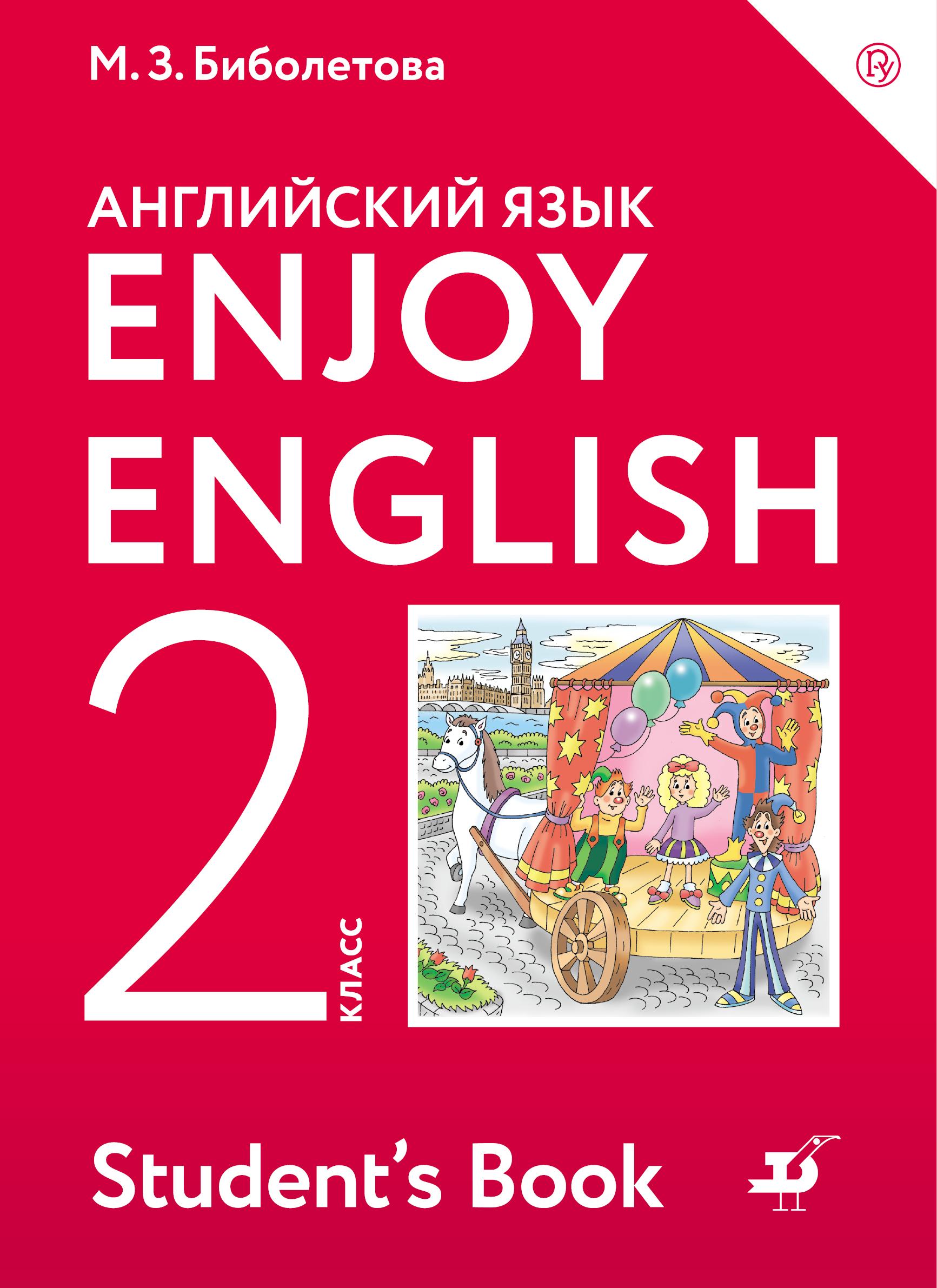 Enjoy English/Английский с удовольствием. 2 класс. Учебное пособие