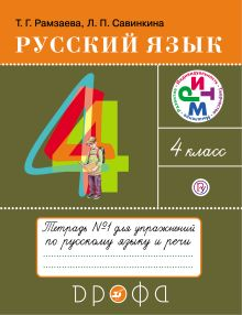Русский язык. 4 класс. Тетрадь для упражнений. В 2-х частях. Часть 1.