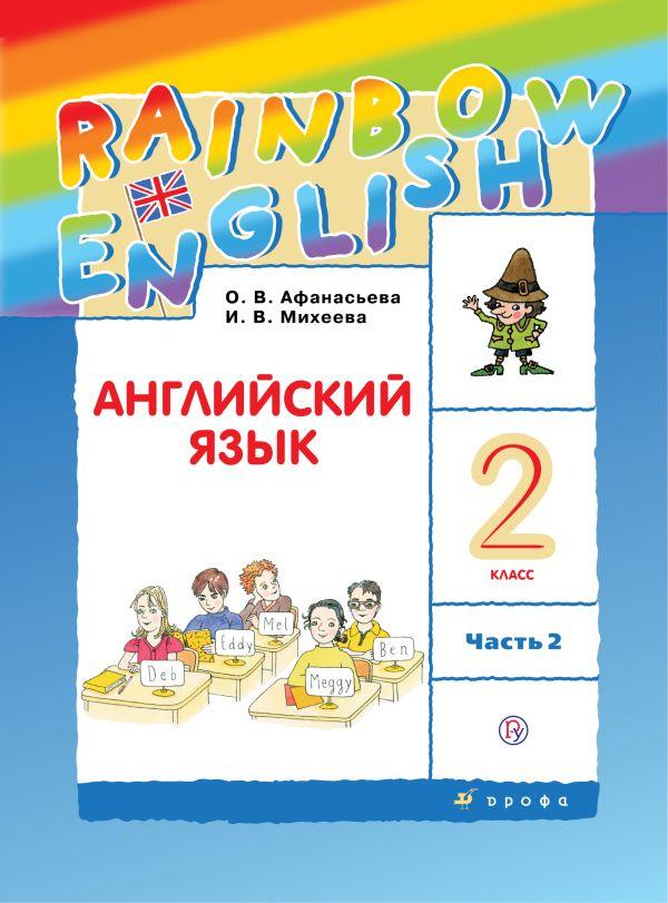 Английский язык. 2 класс. Учебник в 2-х частях. Часть 2 Афанасьева О.В., Михеева И.В.