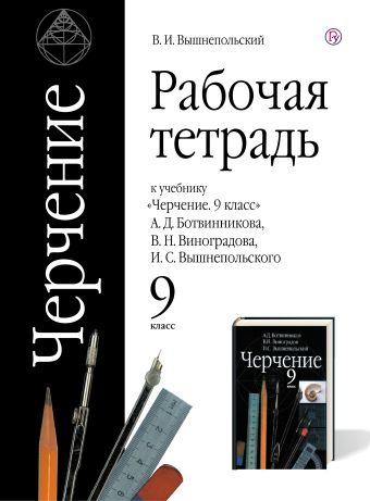 Черчение. 9 класс. Рабочая тетрадь Вышнепольский В.И.