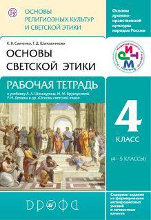 УМК Основы религиозных культур и светской этики (4-5)