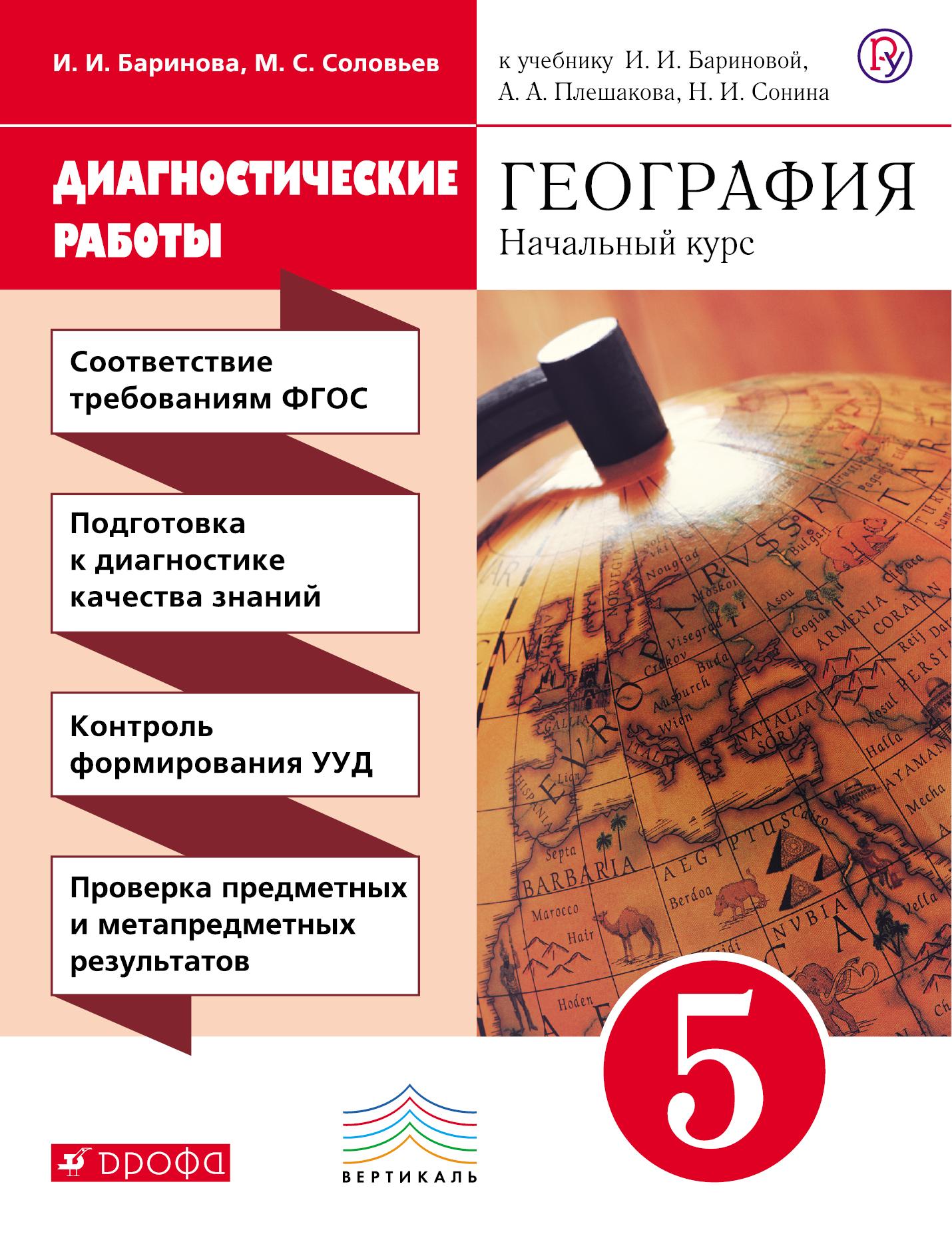 Баринова И.И., Копачева Л.П. География. 5 класс. Диагностические работы календарь по географии 6 класс