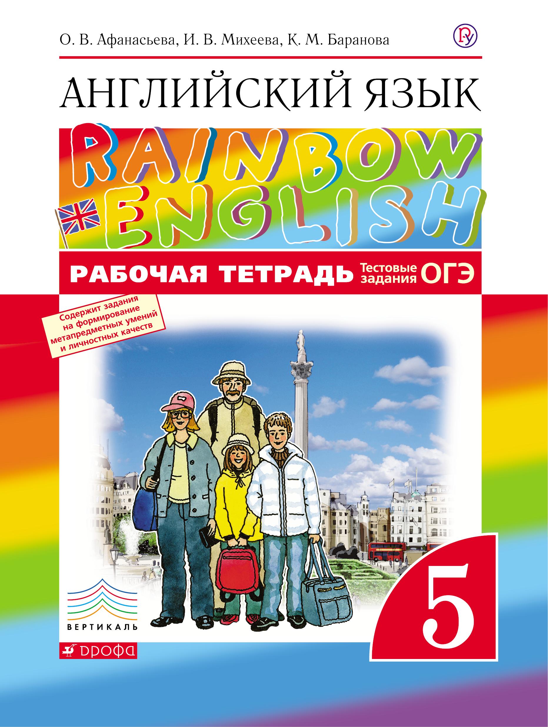 Английский язык. 5 класс. Рабочая тетрадь (с тестовыми заданиями ОГЭ)