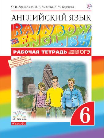 английский язык 6 класс афанасьева лексика