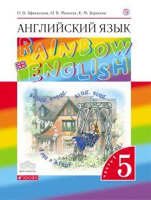 Английский язык. 5 класс. Учебник в 2-х частях. Часть 1