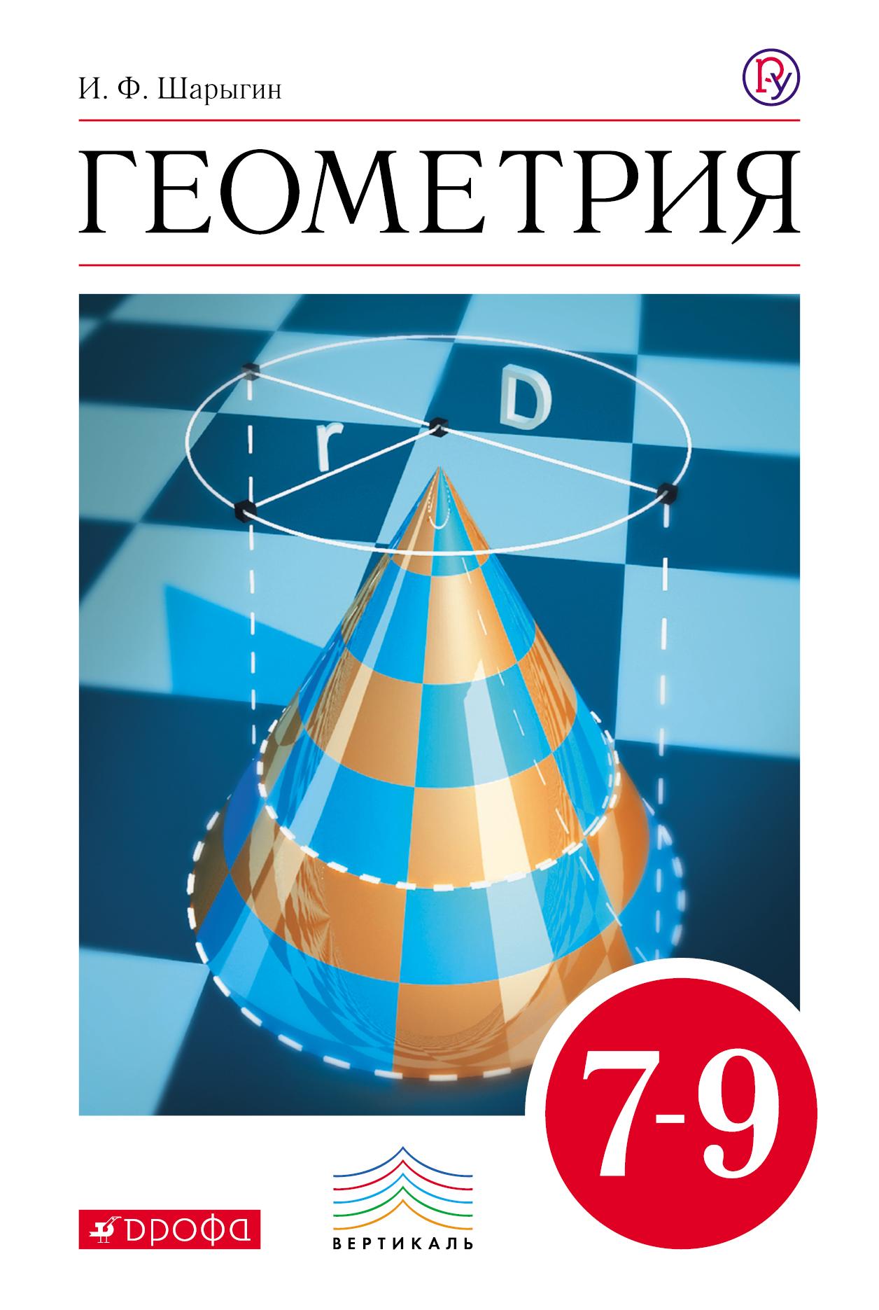 Шарыгин И.Ф. Геометрия. 7-9 классы. Учебник