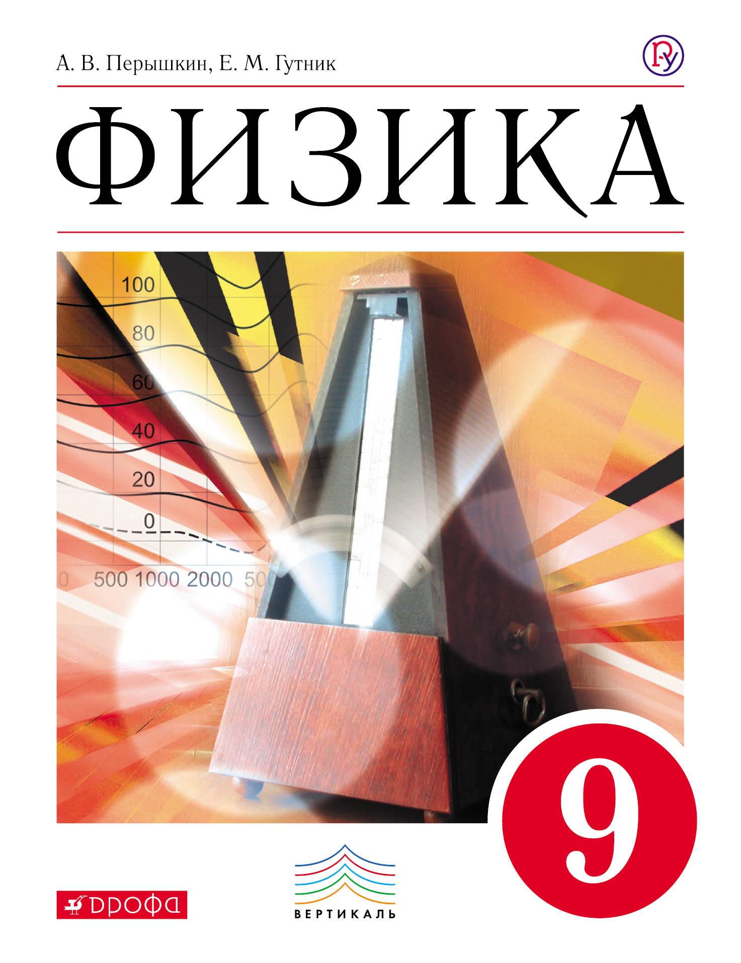 Перышкин А.В., Гутник Е.М. Физика. 9 класс. Учебник физика 9 класс