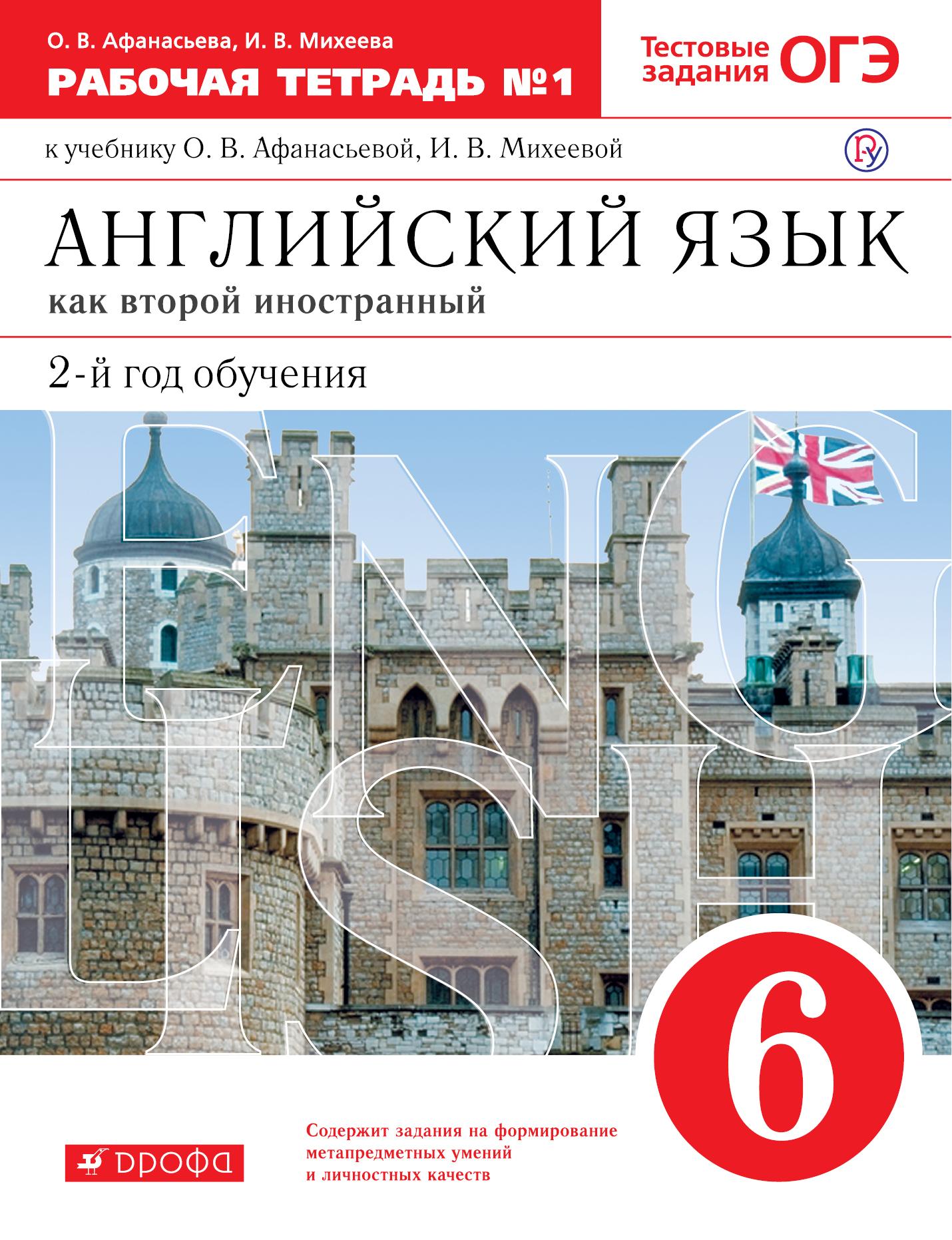 Афанасьева О.В., Михеева И.В. Английский язык как второй иностранный: второй год обучения. 6 класс. Рабочая тетрадь в 2-х частях. Часть 1