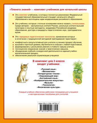 Литературное чтение. 3 класс. Проверочные и диагностические работы. Кац Э.Э., Н.А. Миронова