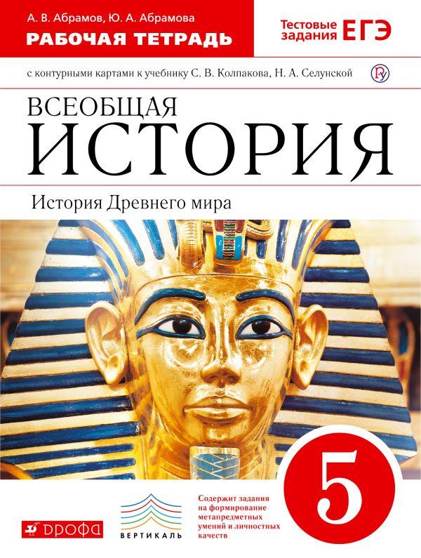 Гдз рабочая тетрадь по истории древнего мира класс