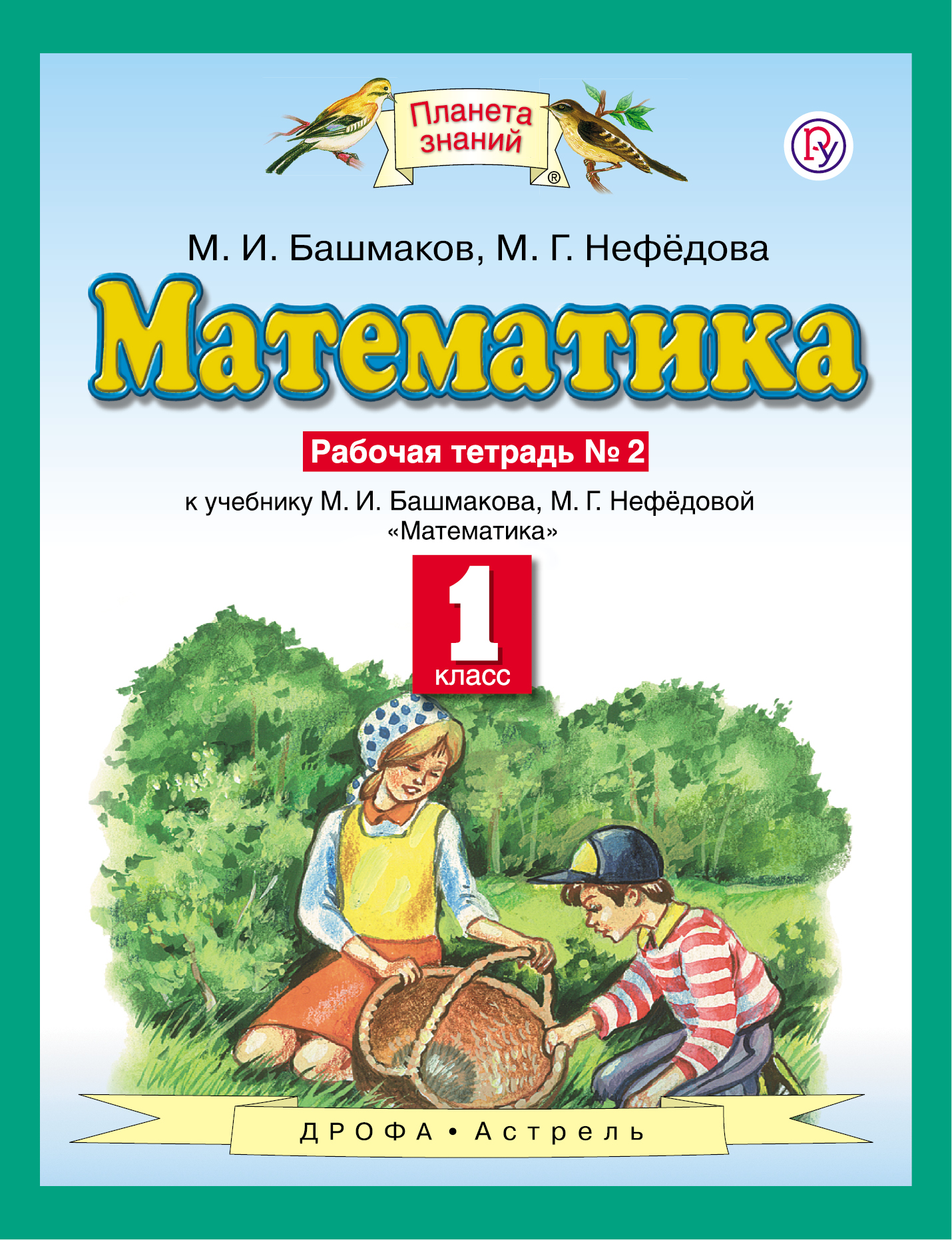 Башмаков
