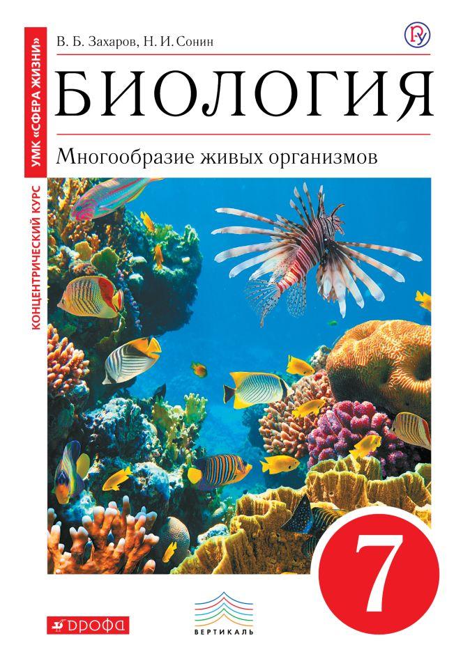 Захаров В.Б., Сонин Н.И. - Биология. 7 класс. Многообразие живых организмов. Учебник обложка книги