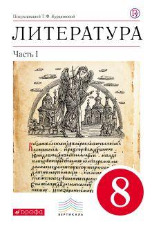 Литература. 8 кл. Учебник. Ч.1. ВЕРТИКАЛЬ