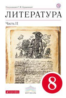 Литература. 8 кл. Учебник. Ч.2. ВЕРТИКАЛЬ