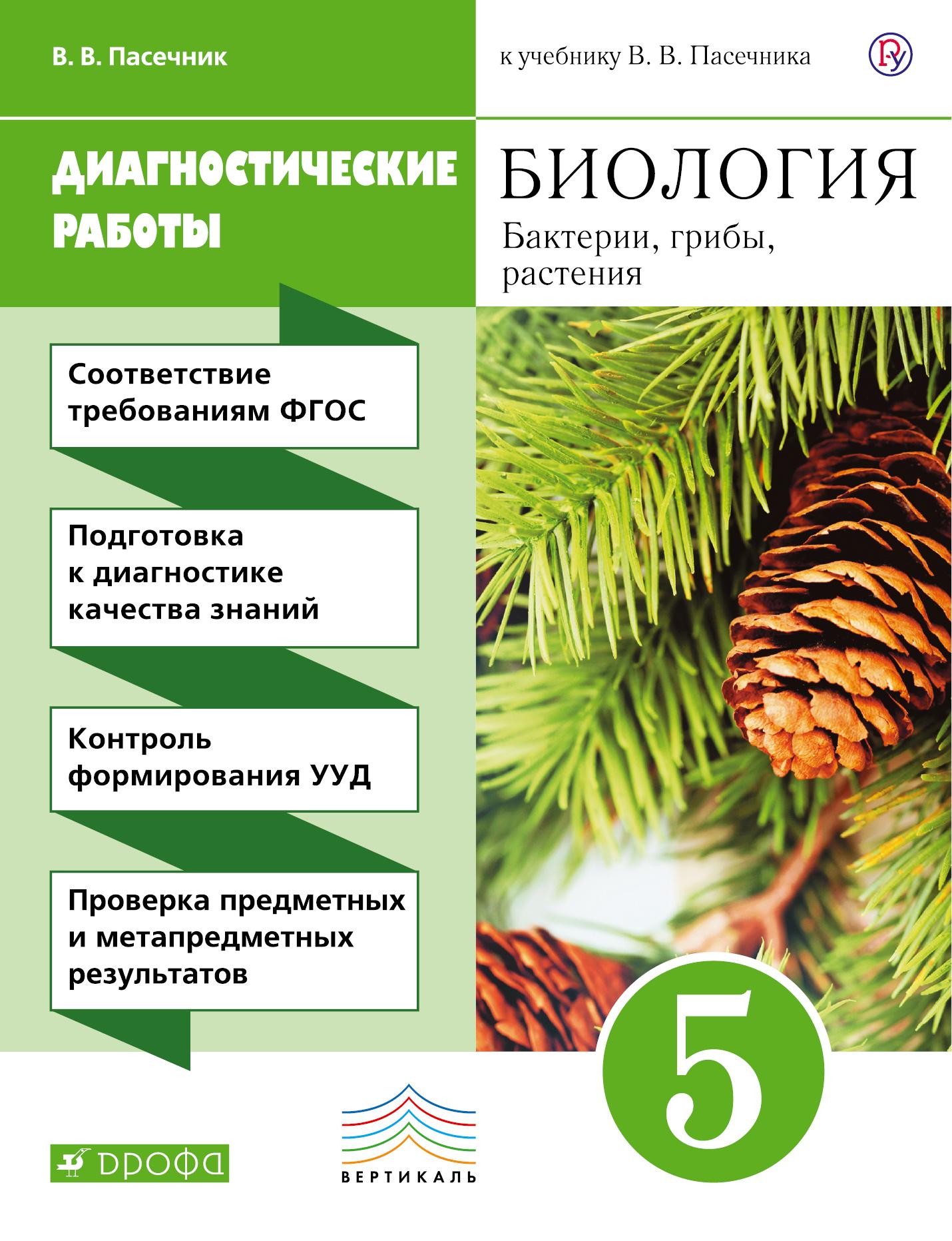 Пасечник В.В. Биология. 5 класс. Бактерии, грибы, растения. Диагностические работы