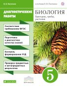 Биология. 5 класс. Бактерии, грибы, растения. Диагностические работы