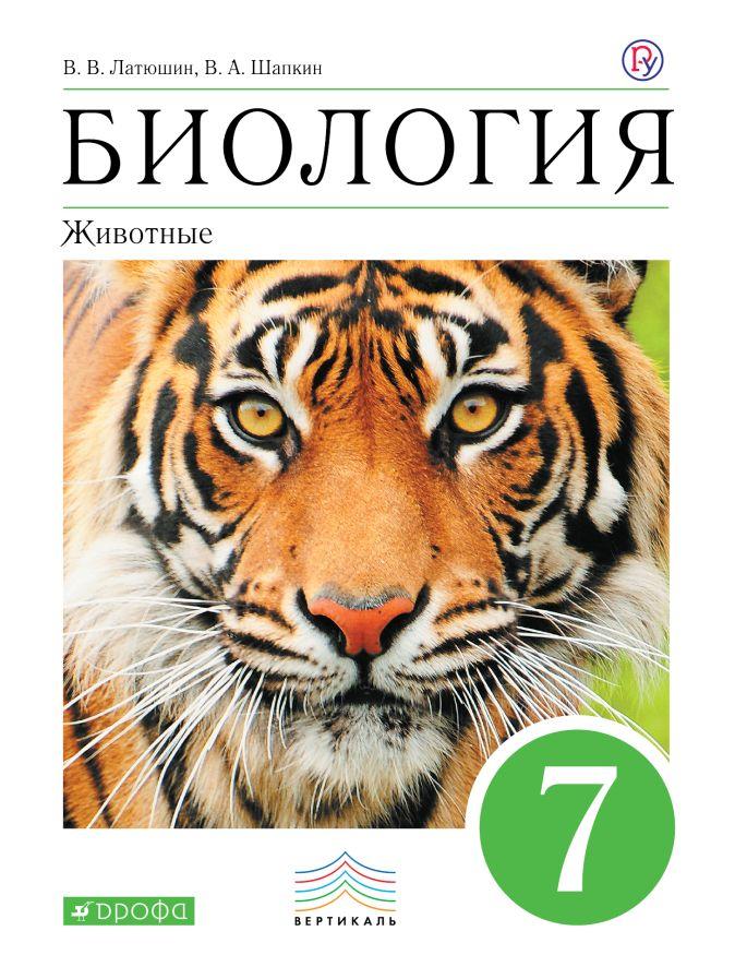 Латюшин В.В., Шапкин В.А. - Биология. 7 класс. Животные. Учебник обложка книги