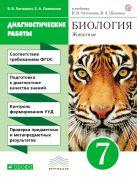 Латюшин В.В., Ламехова Е.А. - Биология. 7 класс. Животные. Диагностические работы.' обложка книги