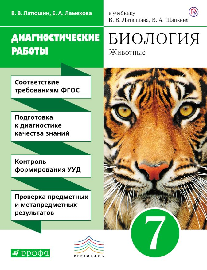 Биология. 7 класс. Животные. Диагностические работы. Латюшин В.В., Ламехова Е.А.