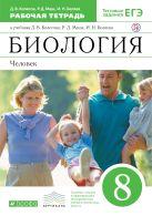 Колесов Д.В., Маш Р.Д., Сивоглазов В.И. - Биология. 8 класс. Человек. Рабочая тетрадь' обложка книги