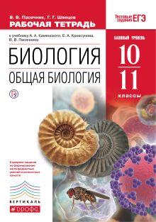 Биология. Общая биология.10-11 классы. Базовый уровень. Рабочая тетрадь