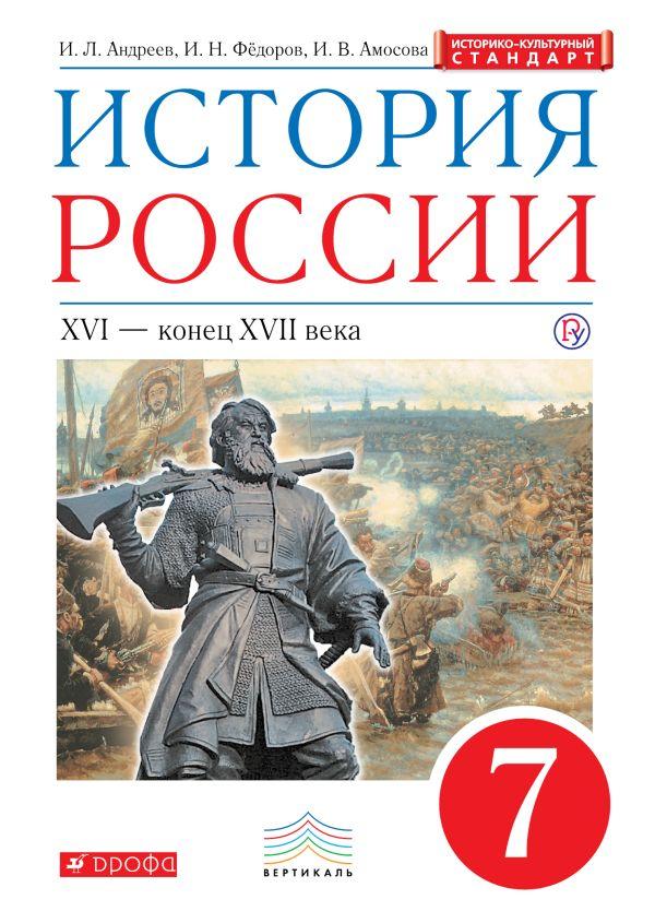 Учебник по история россии 7 класс пораграф