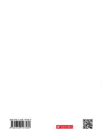 Английский язык. 6 класс. Диагностические работы. Рабочая тетрадь Афанасьева О.В., Михеева И.В., Колесникова Е.А.