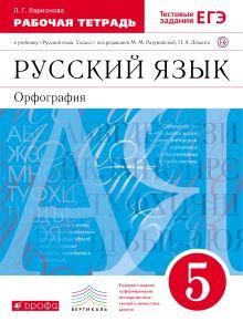 Русский язык. 5 класс. Рабочая тетрадь с тестовыми заданиями