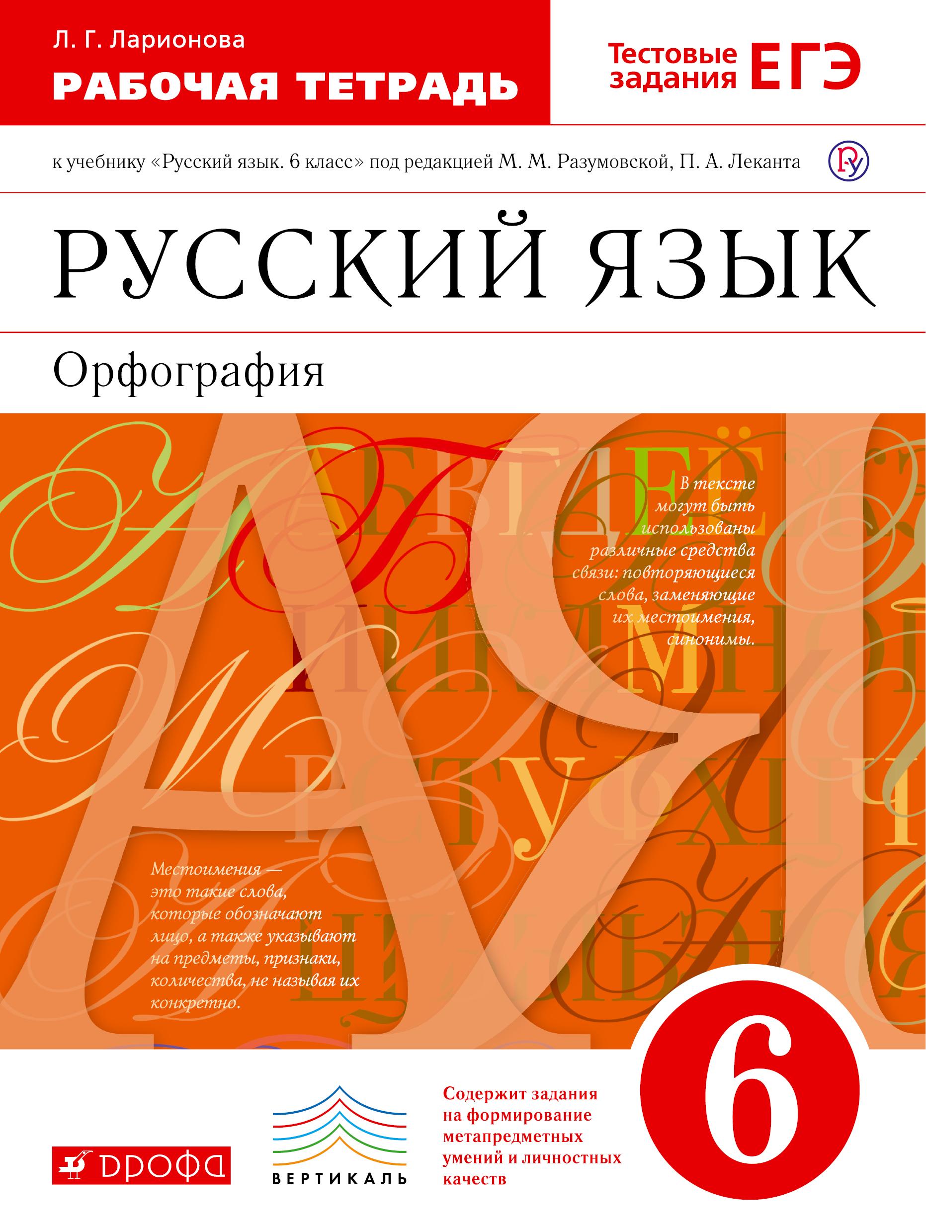 Русский язык.6 класс. Рабочая тетрадь с тестовыми заданиями