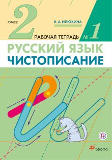 Чистописание. 2 класс. Рабочая тетрадь № 1. Русский язык. 2 класс. Рабочая тетрадь. В частях. 1 часть.