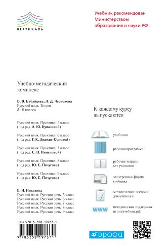 Русский язык. Теория. 5-9 классы. Учебник Бабайцева В.В., Чеснокова Л.Д.