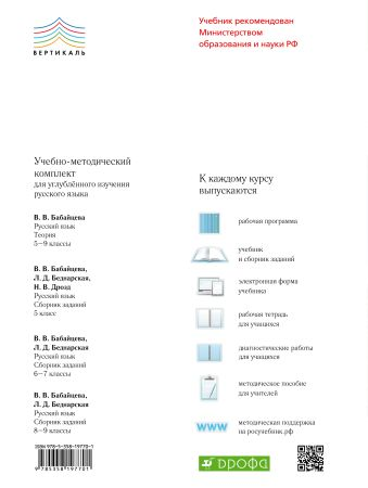 Русский язык. Углубленное изучение. 6 класс. Рабочая тетрадь Бабайцева В.В., Сергиенко М.И.