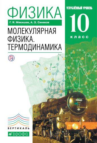 Физика. Молекулярная физика. Термодинамика. Углубленный уровень. 10 класс. Учебник Мякишев Г.Я., Синяков А.З.