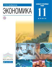 Экономика. 11 класс. (базовый и углубленный уровни). Учебник