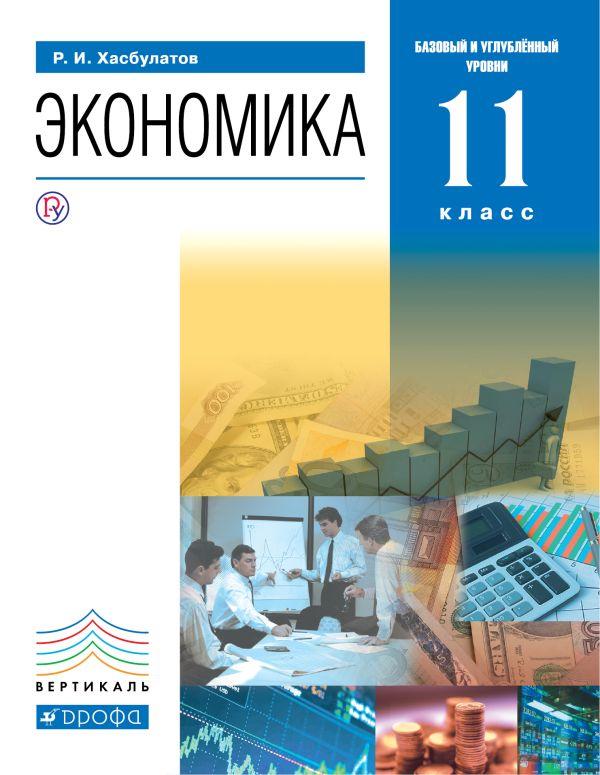 Экономика. 11 класс. (базовый и углубленный уровни). Учебник Хасбулатов Р.И.