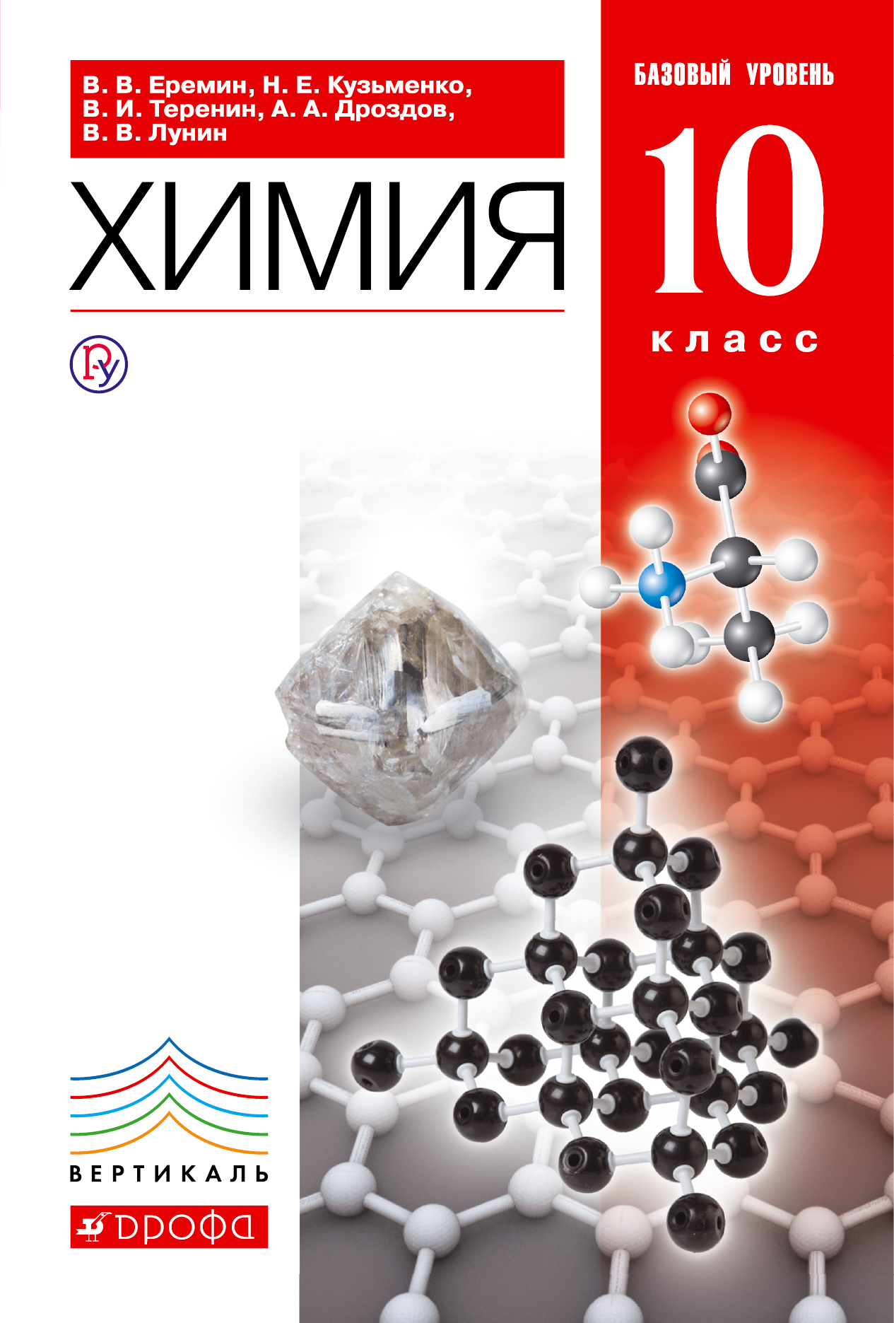 Химия.10 класс. Учебник.Базовый уровень