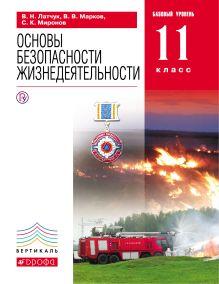 УМК Латчука. ОБЖ (10-11) (Б)